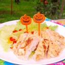 鶏のネギ・マヨ・味噌焼き