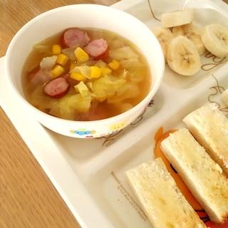 【幼児食】葉野菜嫌いなお子様に!コンソメスープ