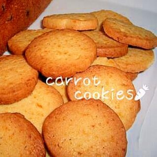 栄養タップリ☆子供のおやつに♪にんじんクッキー