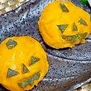 ハロウィンメニュー・かぼちゃのランタンサラダ