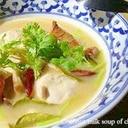 本格タイ料理!チキンのココナッツスープ