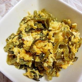 高菜の卵炒め
