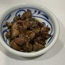 簡単下処理!鶏のレバーの甘辛煮 ご飯の供バージョン