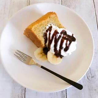 米粉のバナナシフォンケーキ♪
