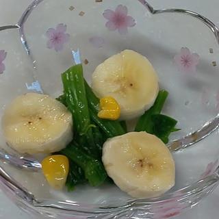 ほうれん草☆バナナ☆コーンの甘酢和え