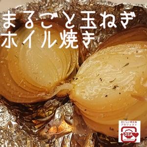 [オーブン]まるごと玉ねぎホイル焼き♪