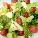 種なしぶどうとリンゴサニーレタスのサラダ