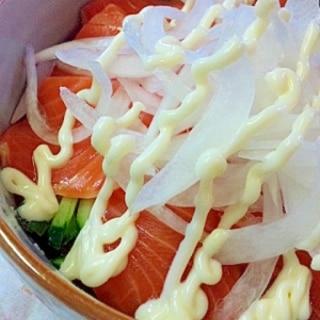 オニオンサーモン丼