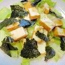 厚揚げとレタス海苔のサラダ