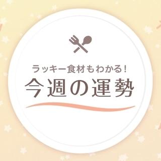 【星座占い】ラッキー食材もわかる!10/11~10/17の運勢(天秤座~魚座)