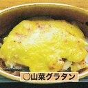 山菜グラタン