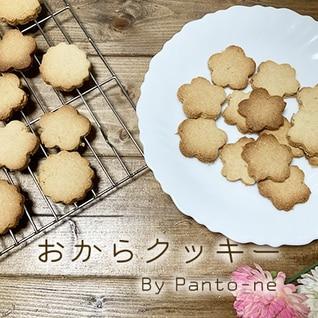 サクッと☆おからクッキー