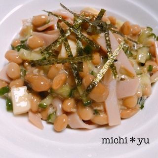 子どもが好きな味!食べやすい中華風納豆サラダ