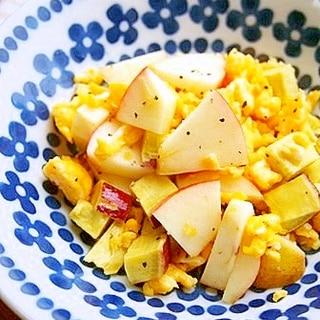 さつま芋・りんご・炒り卵のオリーブ油和え