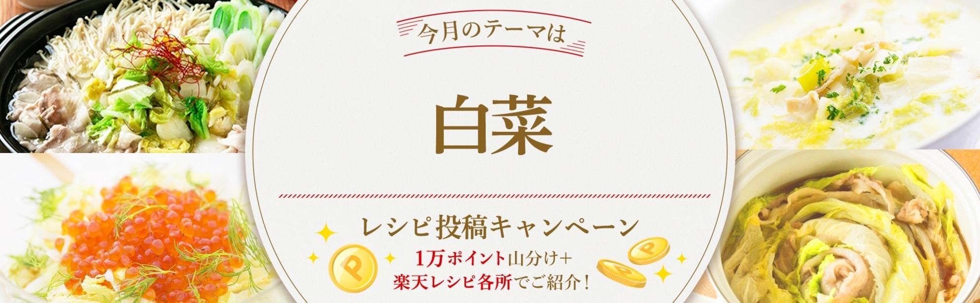 【毎月開催!】自慢の白菜レシピ大募集♪<今月のテーマは「白菜」!>