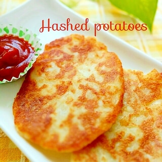 朝食★おやつ☆揚げないハッシュドポテト