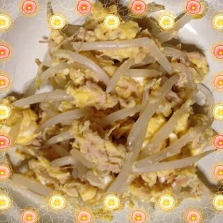 もやしと卵とツナの炒めもの