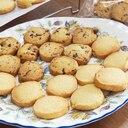 糖質オフ!サクサク食感のシンプルクッキー