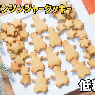 低糖質シナモンジンジャークッキー
