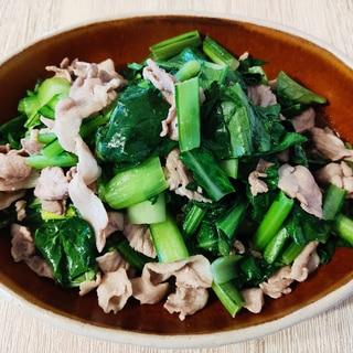 ビタミンたっぷり☆小松菜と豚肉の中華風炒め