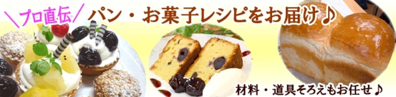 楽天出店店舗:パンとお菓子材料のマルコ