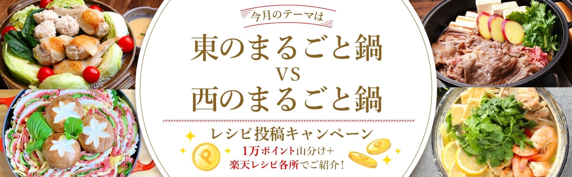 【毎月開催!】自慢のレシピ大募集♪<今月のテーマは「まるごと鍋™」!>