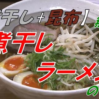 煮干しラーメン 【煮干し+昆布】無化調