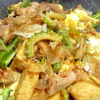 豆腐の代わりに厚揚げでゴーヤチャンプルー