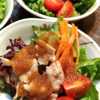 豚しゃぶの玉ねぎドレッシングサラダ