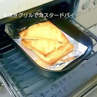 魚焼きグリルでカスタードパイ