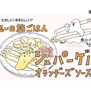 【漫画】世界 思い出旅ごはん 第41回「シュパーゲルのオランデーズソースかけ」