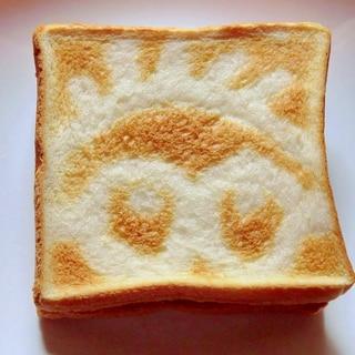 ミニオンが見ている、逆あぶりだしトーストサンド