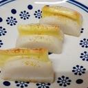 チーズカレー焼きかまぼこ