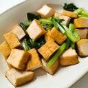 厚揚げと小松菜の炒めもの