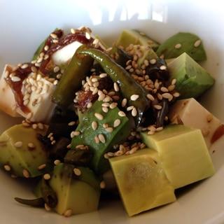 おつまみにも♪豆腐とアボカドの特製青唐辛子醤油和え