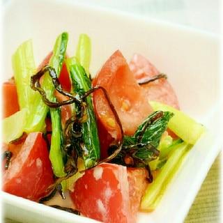 小松菜とトマトの塩昆布サラダ