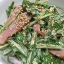 水菜と焼豚でマヨポンサラダ
