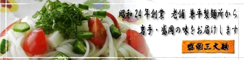 楽天出店店舗:盛岡三大麺