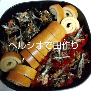 【ヘルシオ調理】クルミ入り田作り
