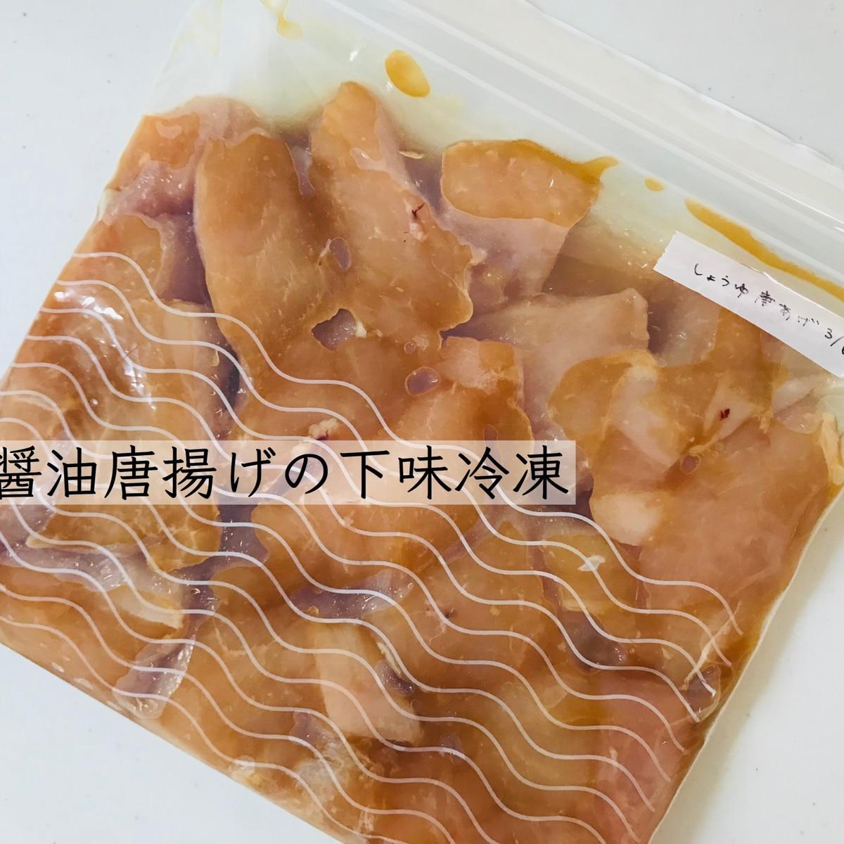 冷凍 下味 鶏 もも肉