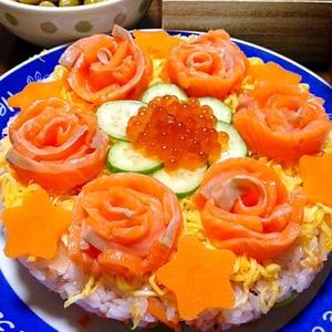 ちらし寿司ケーキです☆愛らしく♪美味しく♪幸せに♪