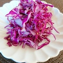 紫キャベツナムル