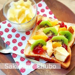 フルーツたっぷり♡甘酸っぱいプリントースト。