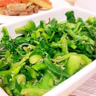 小松菜のしらす和え