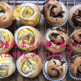2種の柔らかまきまきパン〜ハム卵とチョコチップ〜