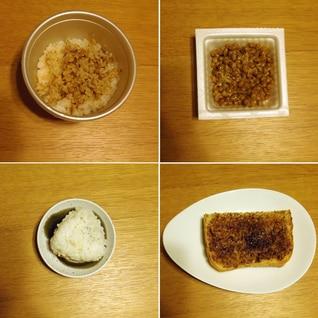 黄金比で作る!混ぜご飯&納豆&おにぎり&トースト