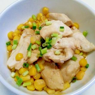 レンジで簡単、鶏ササミとコーンのポン酢蒸し