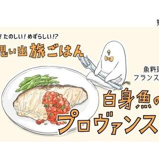【漫画】世界 思い出旅ごはん 第55回「白身魚のプロヴァンス風」