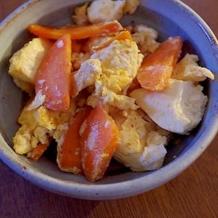 節約料理☆人参と玉子で炒り豆腐