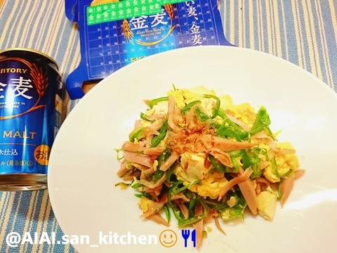 【チャンプル】魚肉ソーセージとピーマンチャンプル